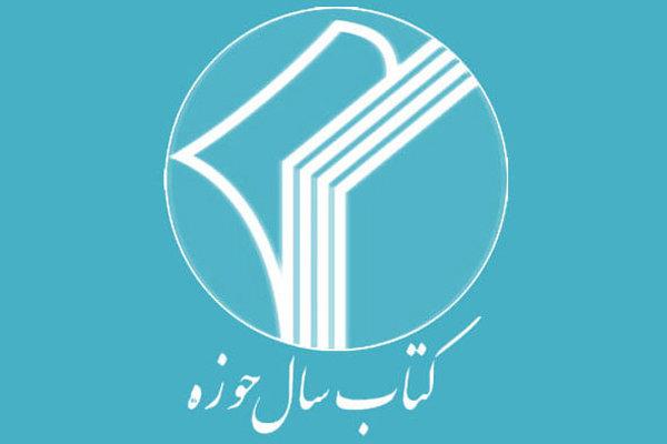 بیست و یکمین همایش کتاب سال حوزه در قم برگزار میشود