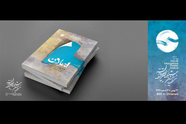 افتتاح نمایشگاه عکس و پوسترِ تئاتر فجر در مجموعه صبا